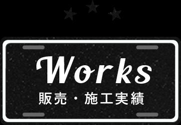 WORKS 販売・施工実績